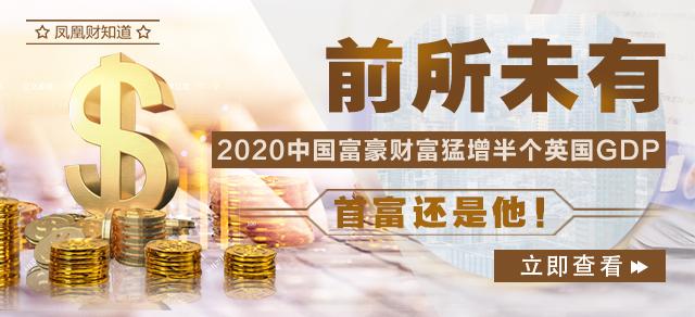 963 前所未有!2020中国富豪财富猛增半个英国GDP,首富还是他!