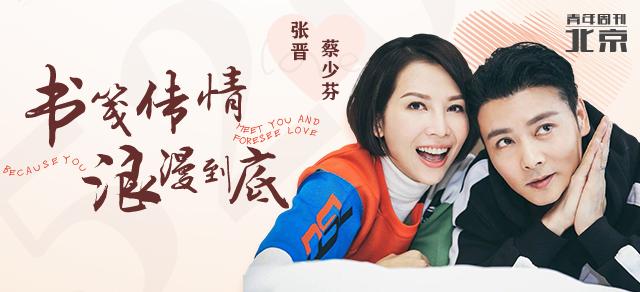 张晋&蔡少芬:书笺传情,浪漫到底