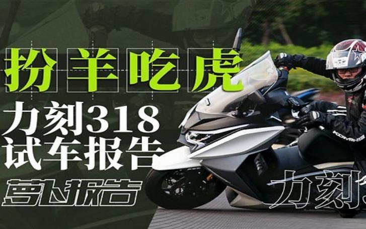 《摩托车》