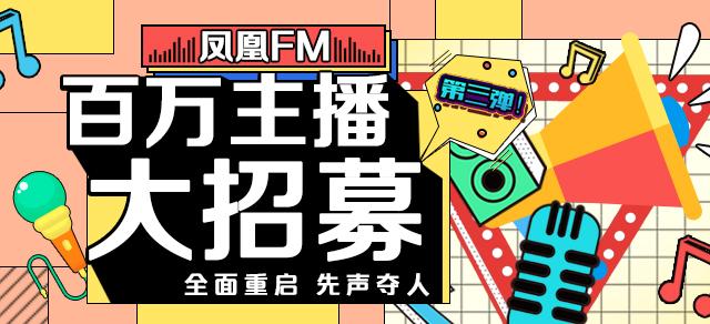 凤凰FM百万主播大招募
