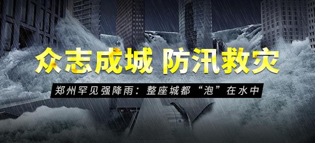 """7月20日,河南出现持续性强降水天气,多地出现暴雨、大暴雨,部分地区出现特大暴雨。郑州市已提升防汛应急响应至I级,持续强降雨导致部分街道积水严重,整座城市都""""泡""""在水中。"""
