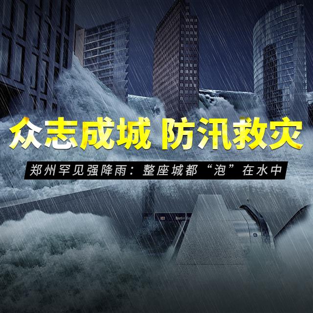 众志成城 科学防汛救灾