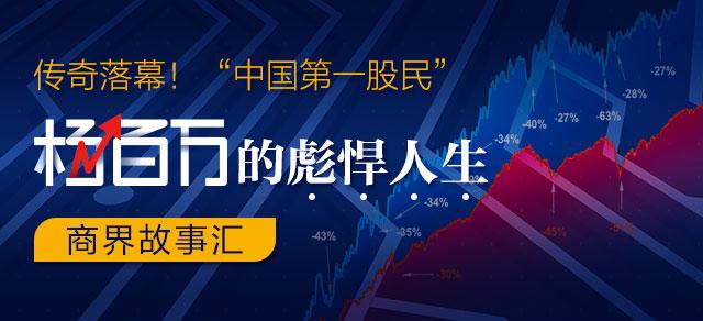 """传奇落幕!""""中国第一股民""""杨百万的彪悍人生"""