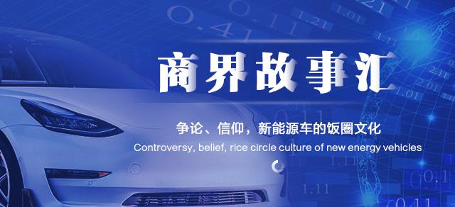 争论、信仰,新能源车的饭圈文化